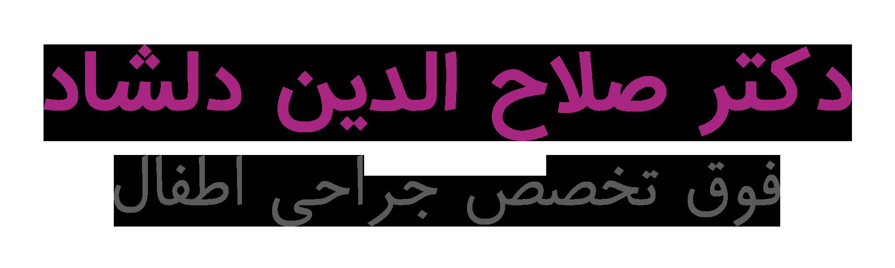 جراح اطفال | دکتر صلاح الدین دلشاد
