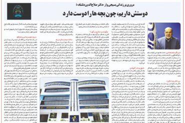 مصاحبه دکتر دلشاد در روزنامه